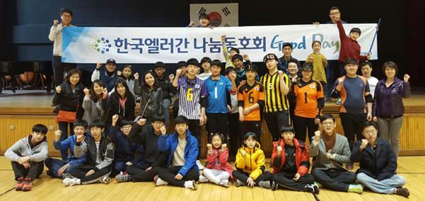 한국엘러간 2016년 상반기 CSR활동